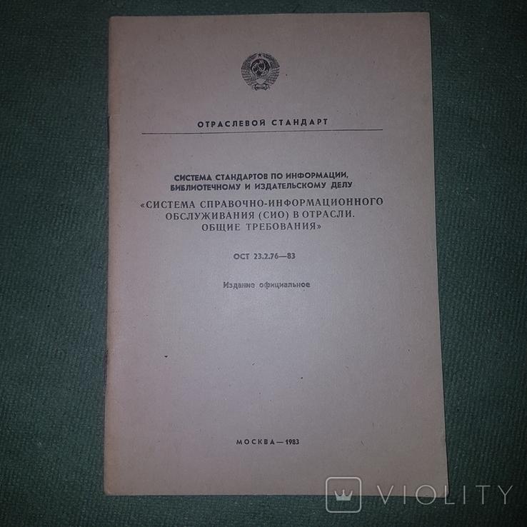 Система стандартов по библиотечному и издательскому делу, фото №2