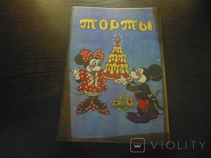 Торты. 1996, фото №2