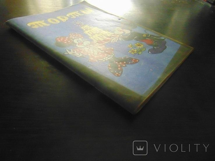 Торты. 1996, фото №6