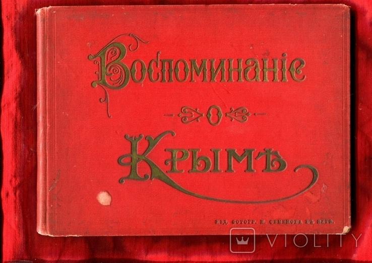 Воспоминанiе о Крымъ 40 видов, фото №2