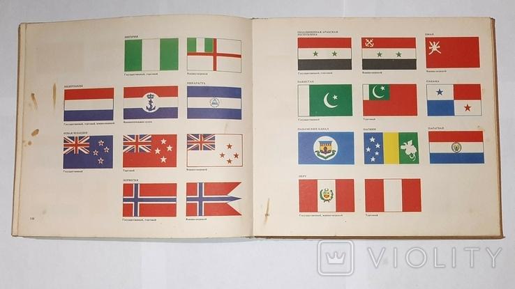 Флаги государств мира. 1971 год, фото №4