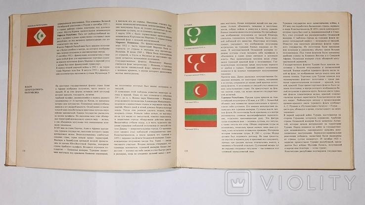 Флаги государств мира. 1971 год, фото №6