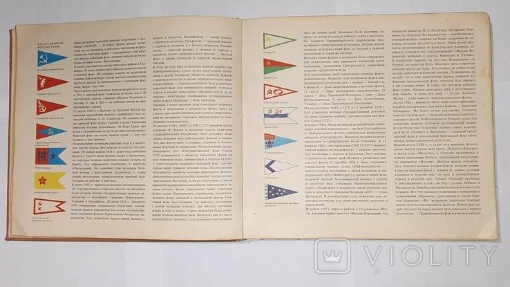 Флаги государств мира. 1971 год, фото №8