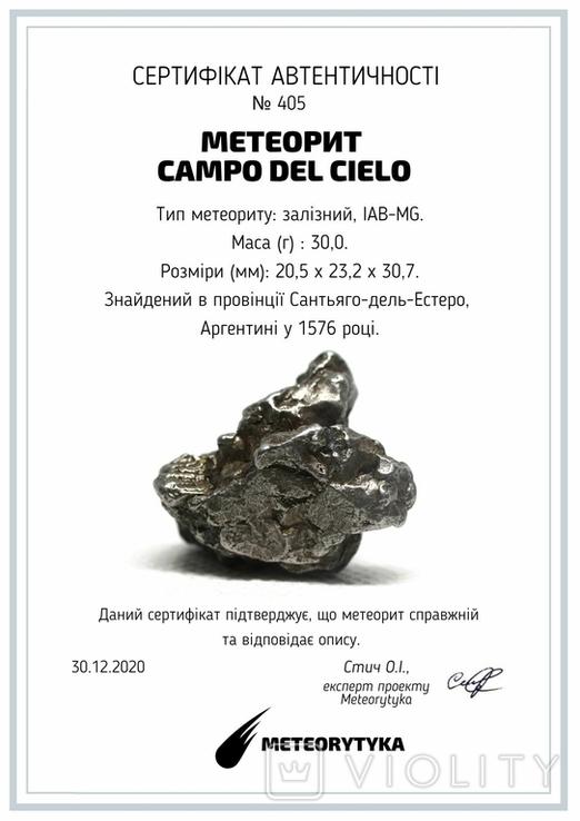 Залізний метеорит Campo del Cielo, 30,0 грам, із сертифікатом автентичності, фото №11