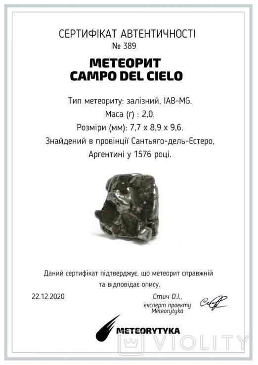 Залізний метеорит Campo del Cielo, 2,0 грам, із сертифікатом автентичності, фото №10