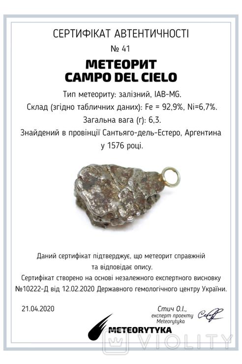 Кулон із залізного метеорита Campo del Cielo, із сертифікатом автентичності, фото №10