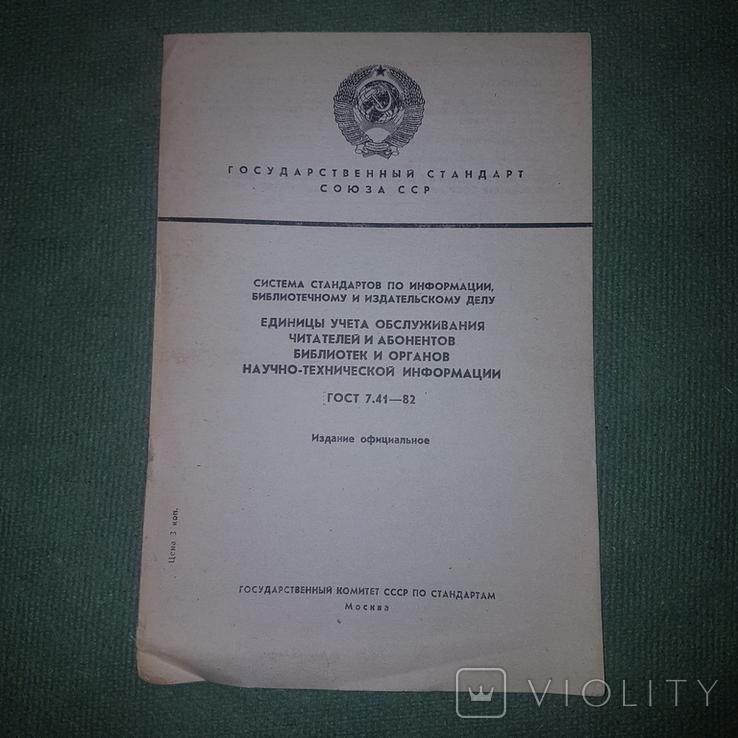 Учет обслуживания читателей и абонентов библиотек, фото №2