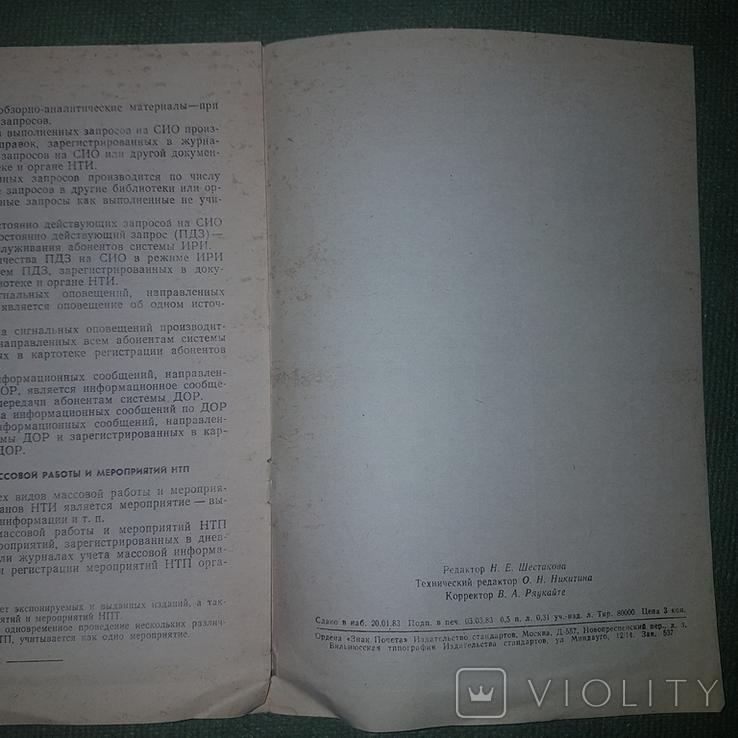 Учет обслуживания читателей и абонентов библиотек, фото №3