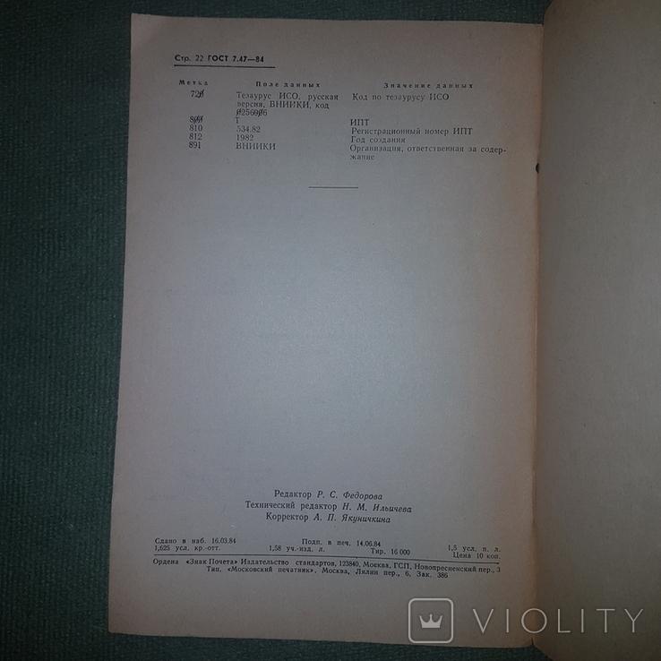 Коммуникативные формат для словарей информационных языков, фото №3
