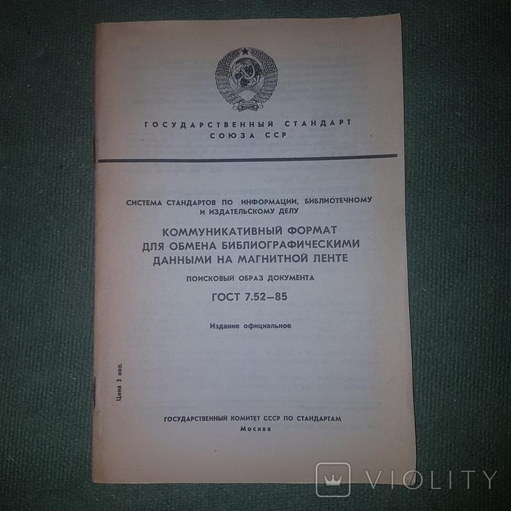 Коммуникативный формат для обмена библиографическими данными на магнитной ленте, фото №2