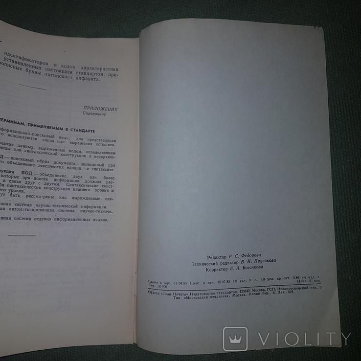 Коммуникативный формат для обмена библиографическими данными на магнитной ленте, фото №3