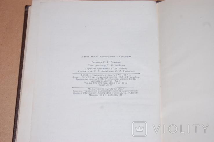 Кулинария - учебник, фото №6