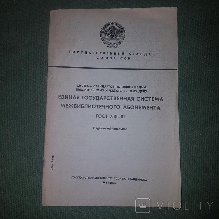 Единая государственная система межбиблиотечного абонемента, фото №2