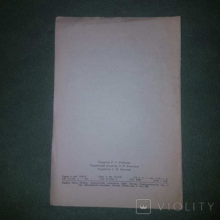 Единая государственная система межбиблиотечного абонемента, фото №3