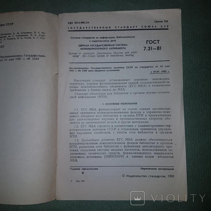 Единая государственная система межбиблиотечного абонемента, фото №4