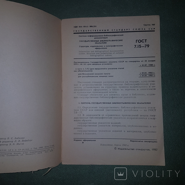 Государственные библиографические указатели, фото №4