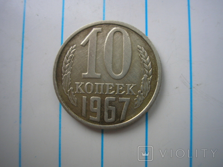 10 копеек 1967 г.Копия №1, фото №2