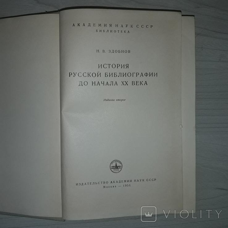История русской библиографии до нач. 20 века 1951, фото №7