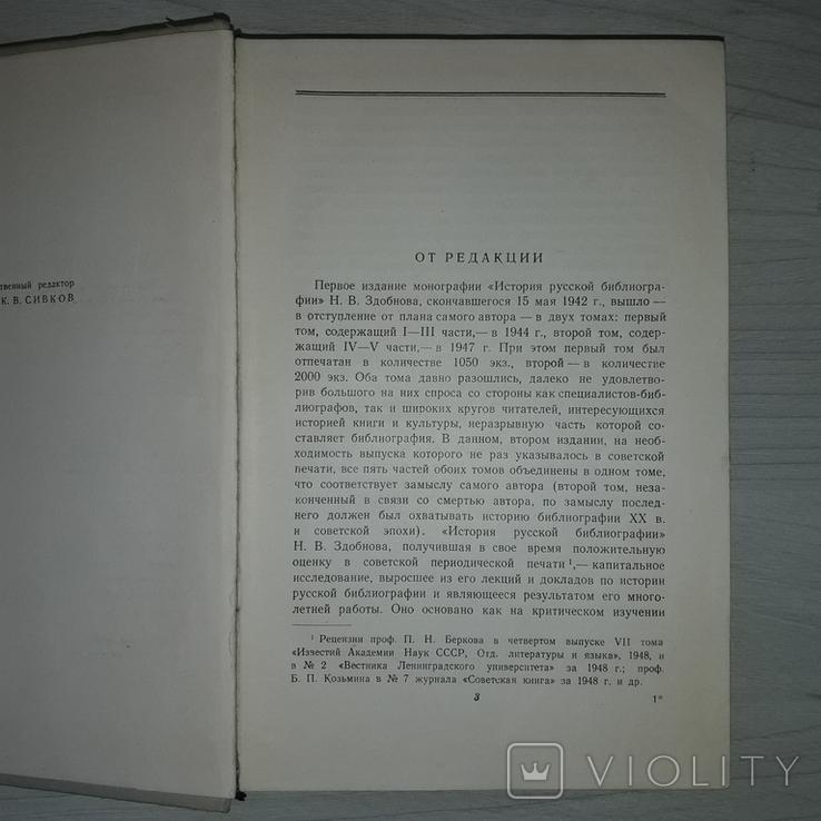 История русской библиографии до нач. 20 века 1951, фото №8