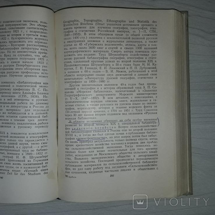 История русской библиографии до нач. 20 века 1951, фото №11