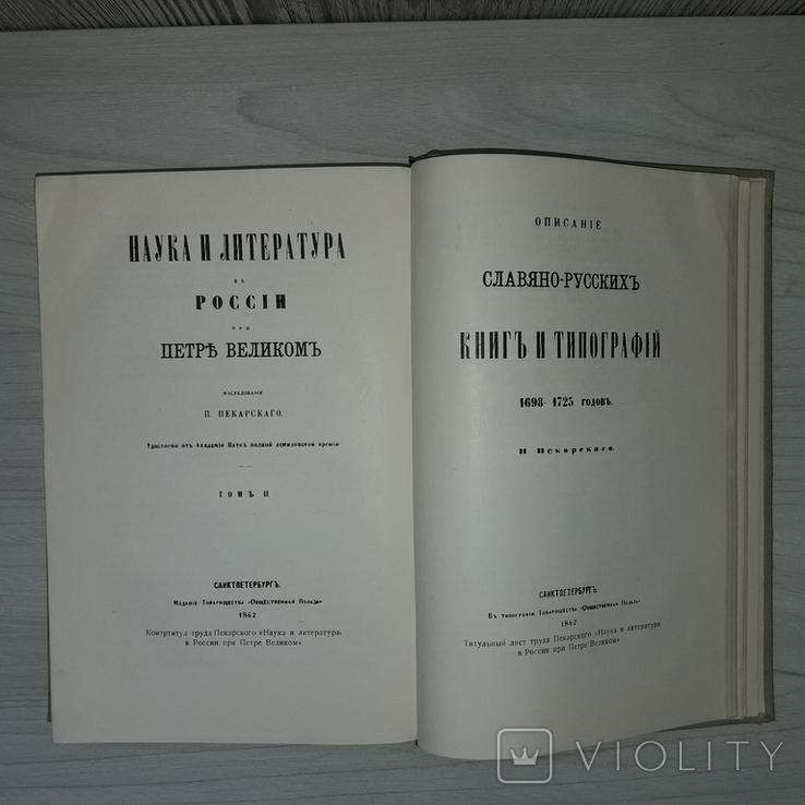 История русской библиографии до нач. 20 века 1951, фото №12