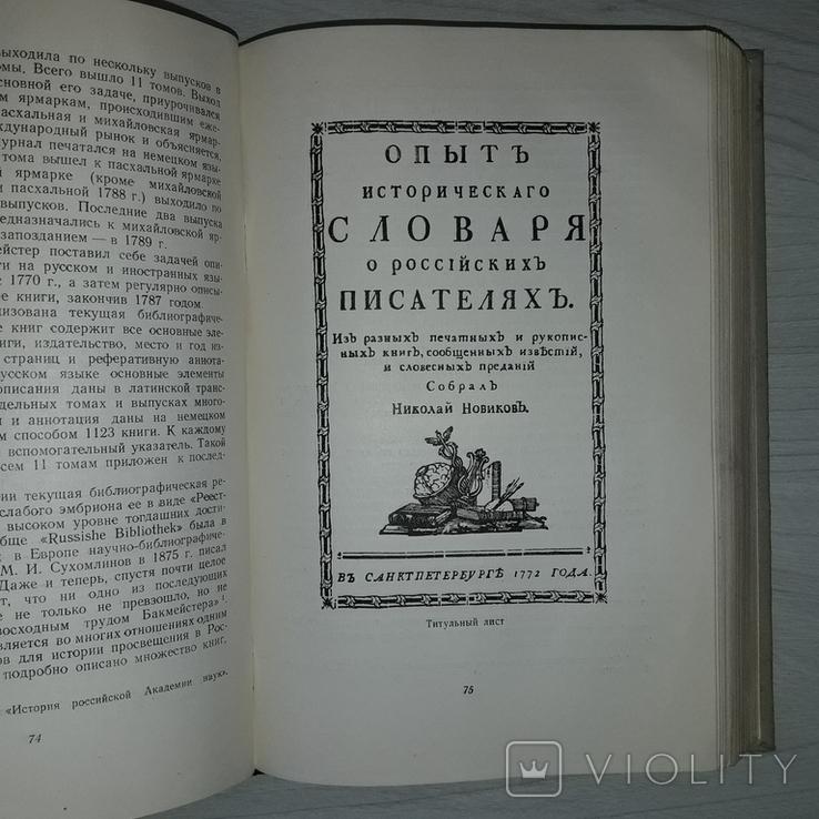 История русской библиографии до нач. 20 века 1951, фото №13