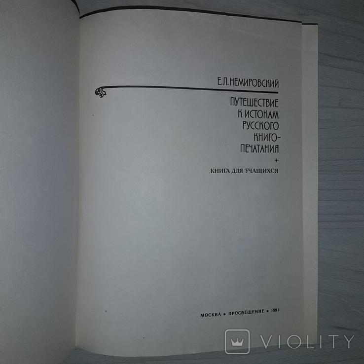 Путешествие к истокам русского книгопечатания 1991, фото №4