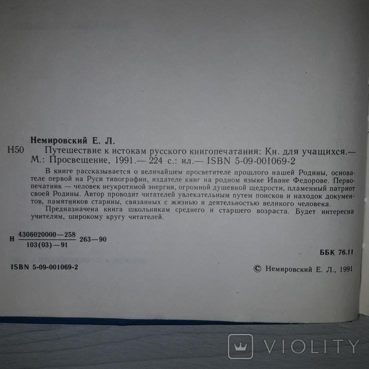 Путешествие к истокам русского книгопечатания 1991, фото №5
