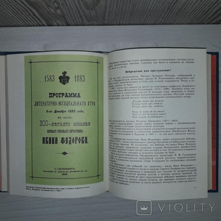 Путешествие к истокам русского книгопечатания 1991, фото №7