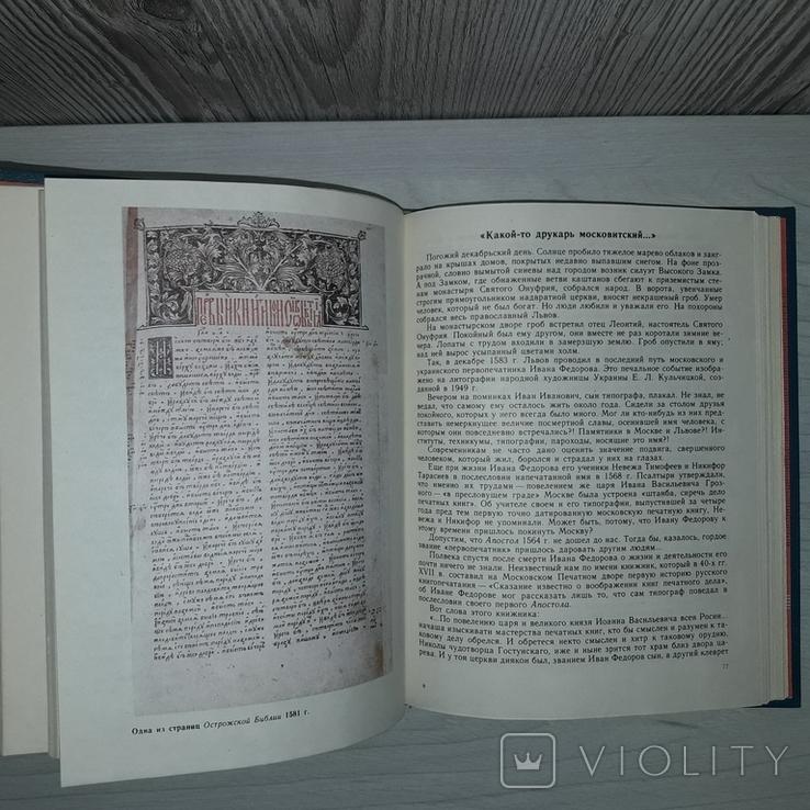 Путешествие к истокам русского книгопечатания 1991, фото №8
