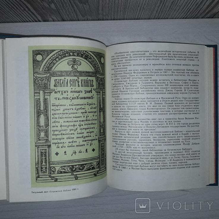 Путешествие к истокам русского книгопечатания 1991, фото №9