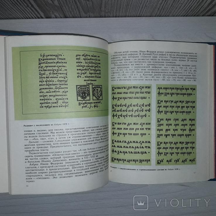 Путешествие к истокам русского книгопечатания 1991, фото №10