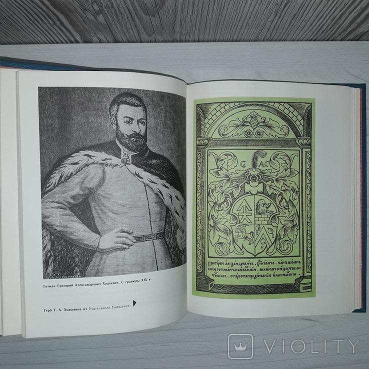 Путешествие к истокам русского книгопечатания 1991, фото №11