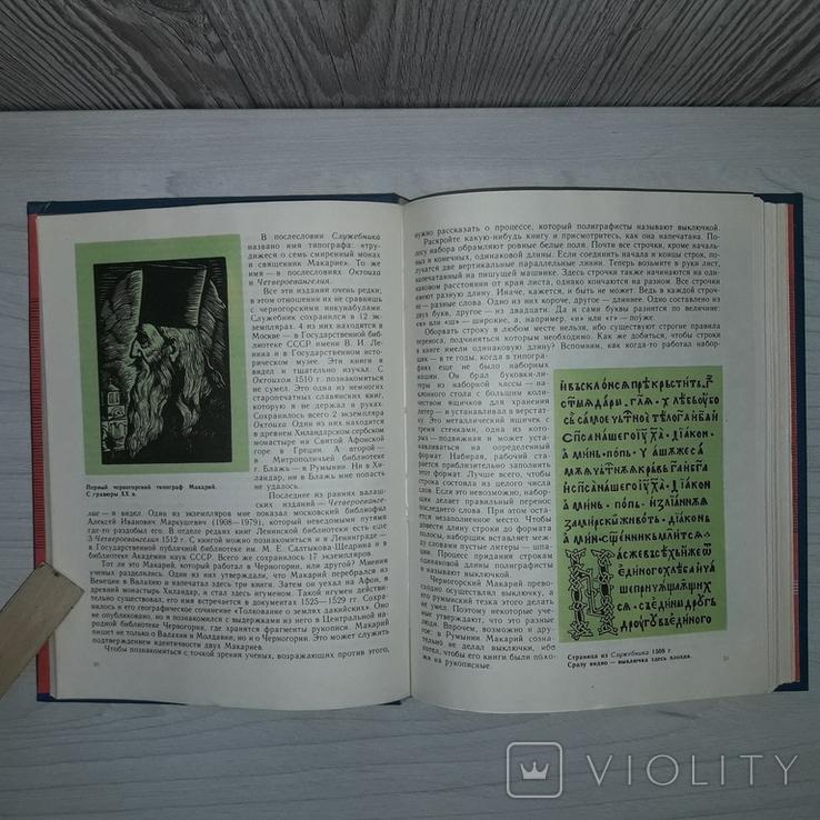 Путешествие к истокам русского книгопечатания 1991, фото №12