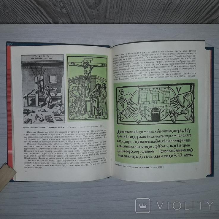 Путешествие к истокам русского книгопечатания 1991, фото №13