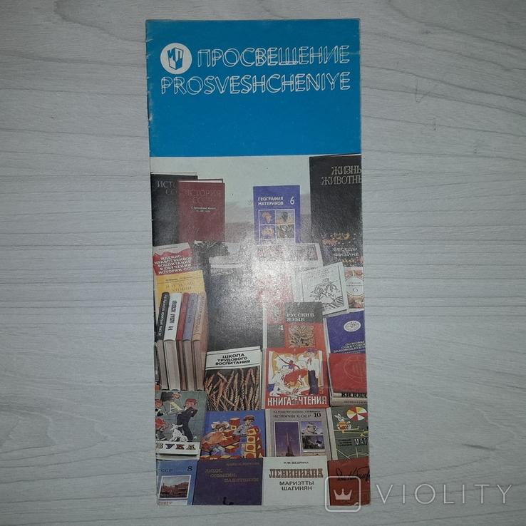 """Рекламный каталог Изд. """"Просвещение"""" 1985, фото №3"""