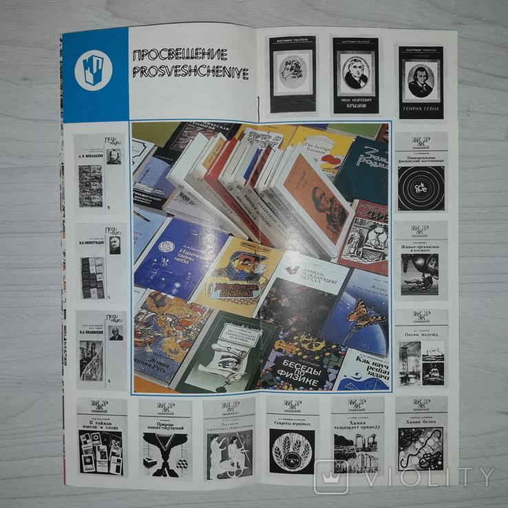"""Рекламный каталог Изд. """"Просвещение"""" 1985, фото №2"""