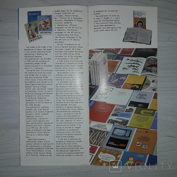 """Рекламный каталог Изд. """"Просвещение"""" 1985, фото №8"""