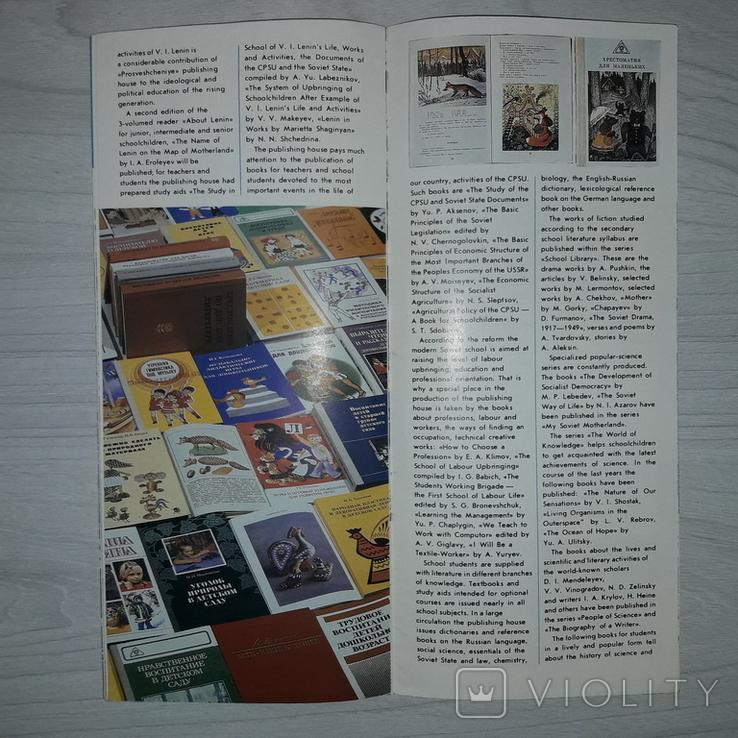 """Рекламный каталог Изд. """"Просвещение"""" 1985, фото №9"""