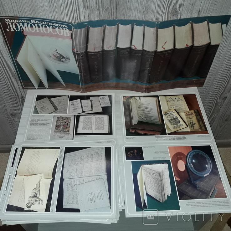 """Ломоносов М.В. Разрезной фотоальбом 1985 """"Планета"""" 40 листов, фото №2"""