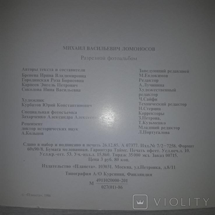 """Ломоносов М.В. Разрезной фотоальбом 1985 """"Планета"""" 40 листов, фото №8"""