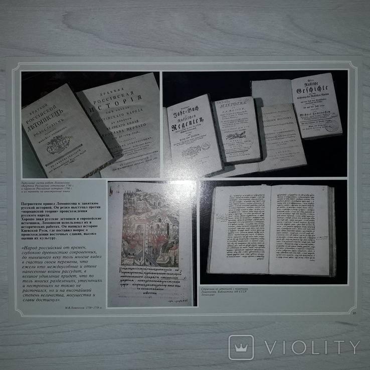 """Ломоносов М.В. Разрезной фотоальбом 1985 """"Планета"""" 40 листов, фото №10"""