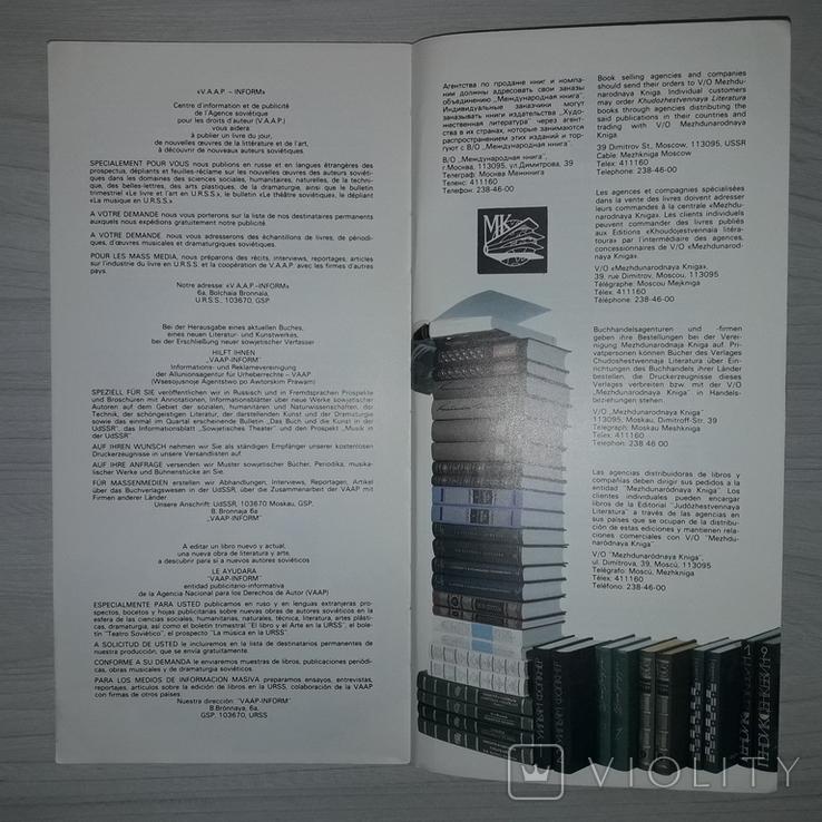 """Рекламный каталог Издательства """"Художественная литература"""", фото №4"""