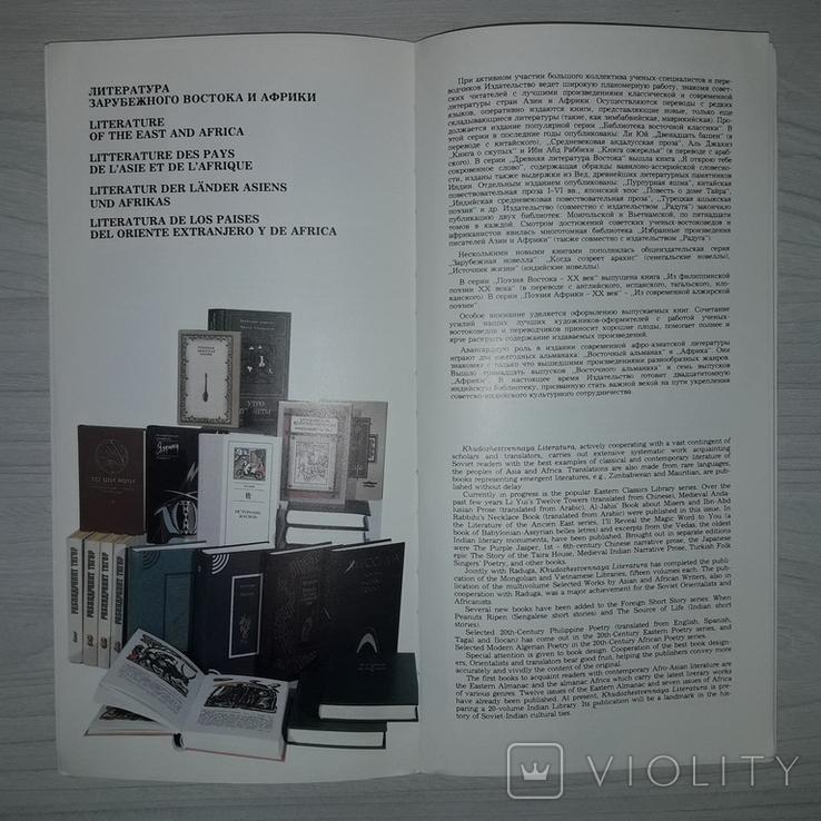 """Рекламный каталог Издательства """"Художественная литература"""", фото №5"""