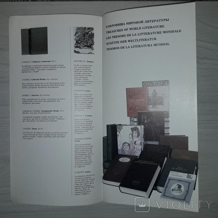 """Рекламный каталог Издательства """"Художественная литература"""", фото №6"""
