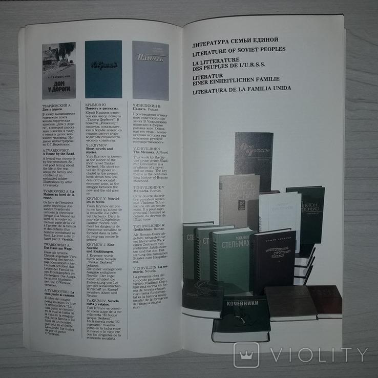 """Рекламный каталог Издательства """"Художественная литература"""", фото №7"""
