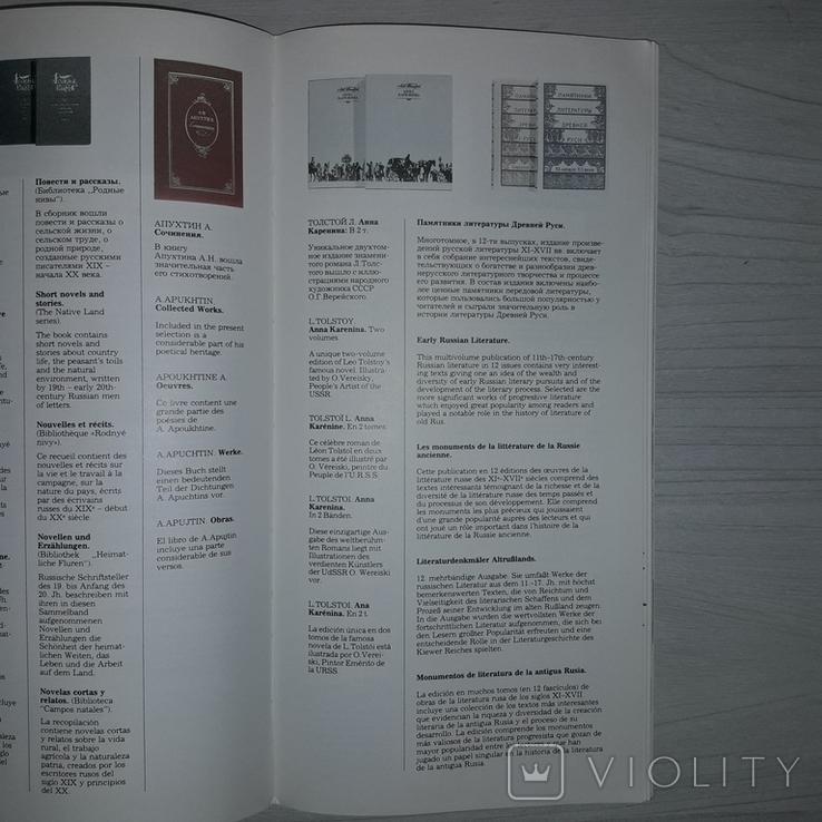 """Рекламный каталог Издательства """"Художественная литература"""", фото №8"""