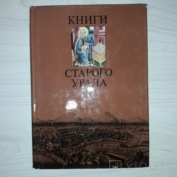 Книги старого Урала 16-пер. пол. 19 века 1989, фото №3