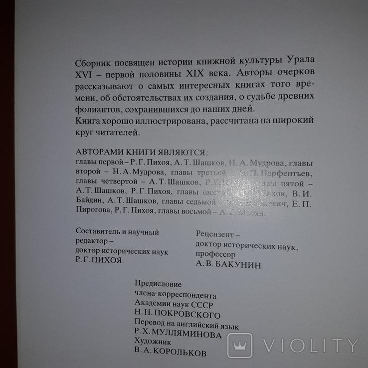 Книги старого Урала 16-пер. пол. 19 века 1989, фото №7