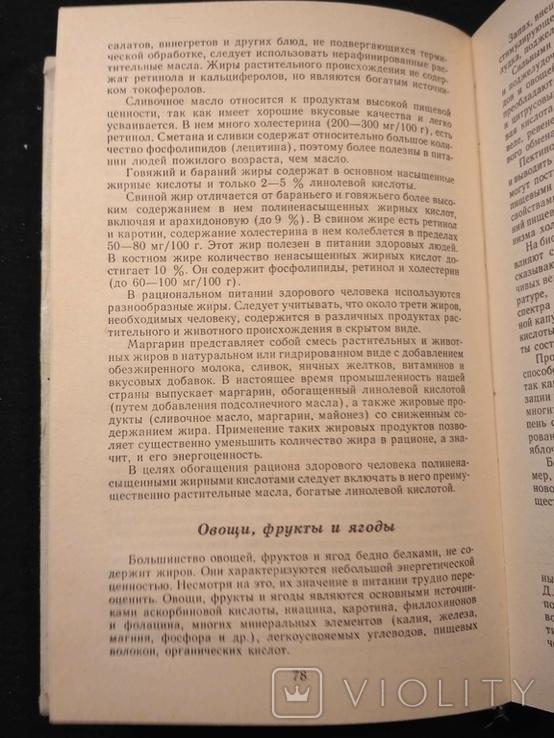 Популярно о питании 1990р., фото №8